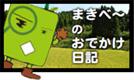 まきべ〜のおでかけ日記
